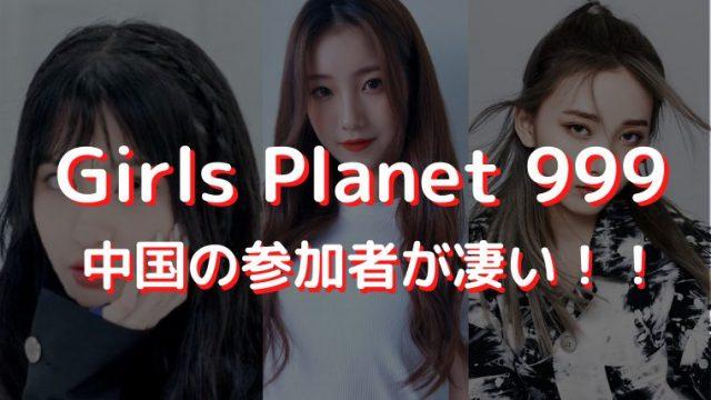 Girls Planet 999 参加メンバー