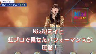 NiziU ミイヒ オーディション ダンス