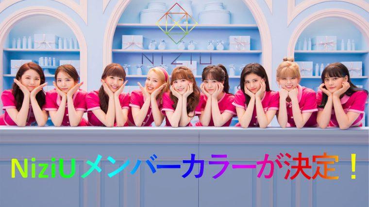 NizuU メンバーカラー グループカラー