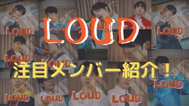 loud メンバー 日本人