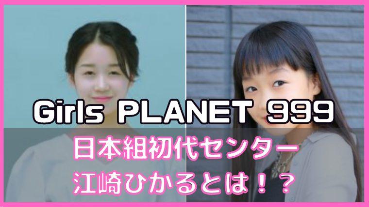 ガールズプラネット999 江崎ひかる