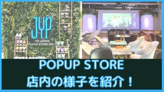 JYPポップアップストア店内の様子