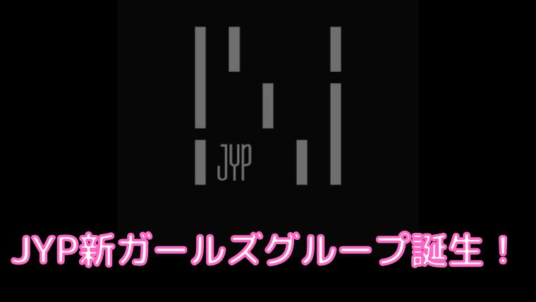 JYPn,デビュー日,いつ