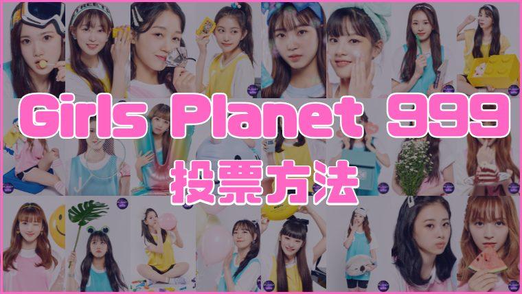 GirlsPlanet999 投票方法
