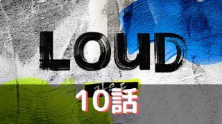 LOUD ネタバレ 10話