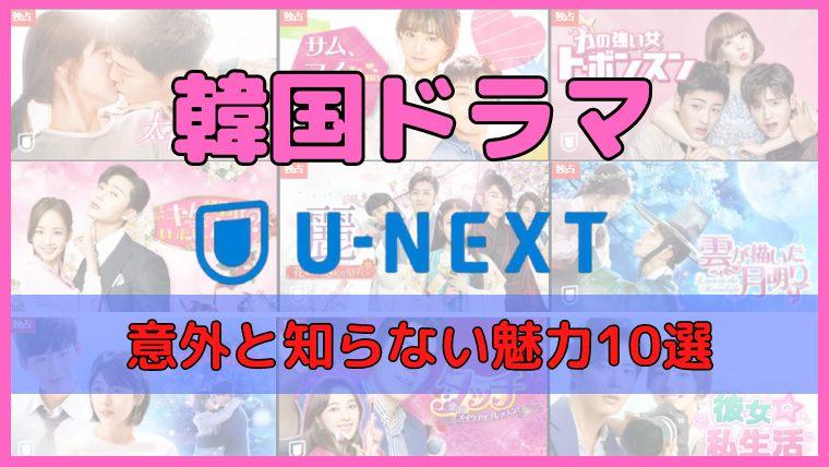 韓国ドラマ U-NEXT