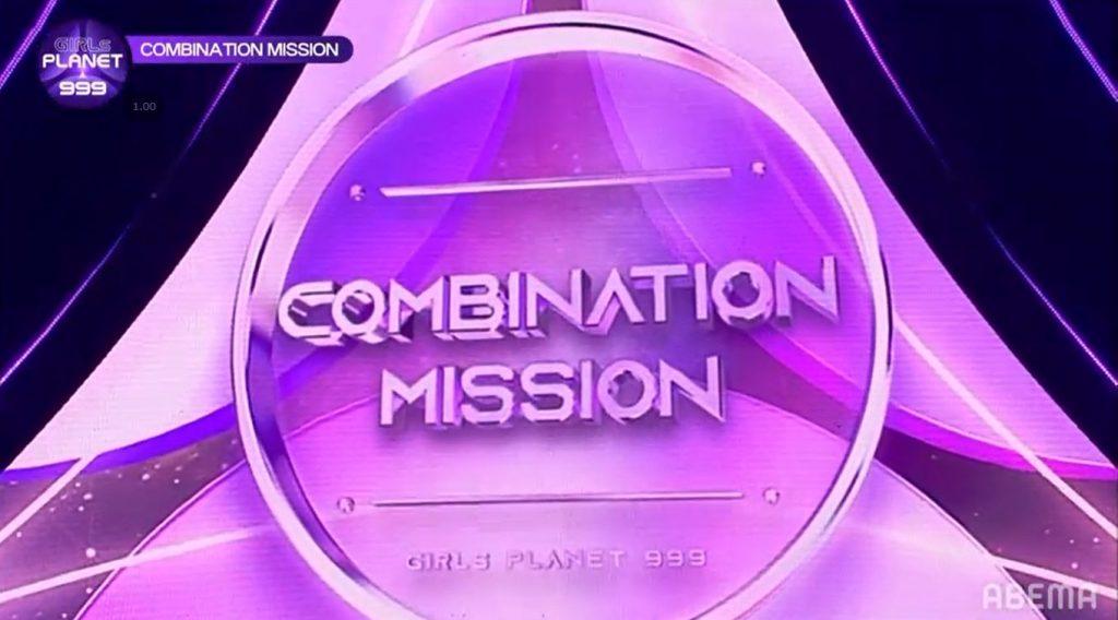 コンビネーション ミッション