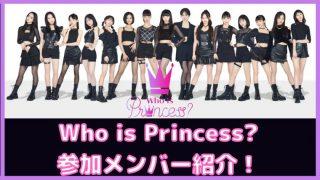Who is Princess 参加メンバー紹介